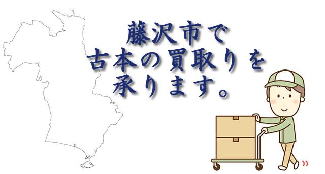 藤沢市で古本の買取り承ります。