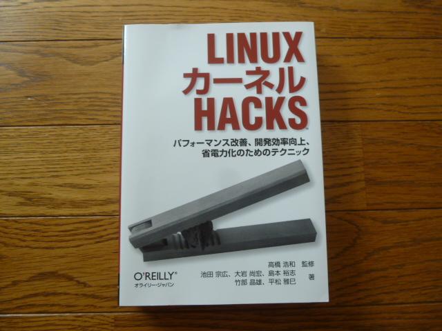 Linuxカーネル Hacks