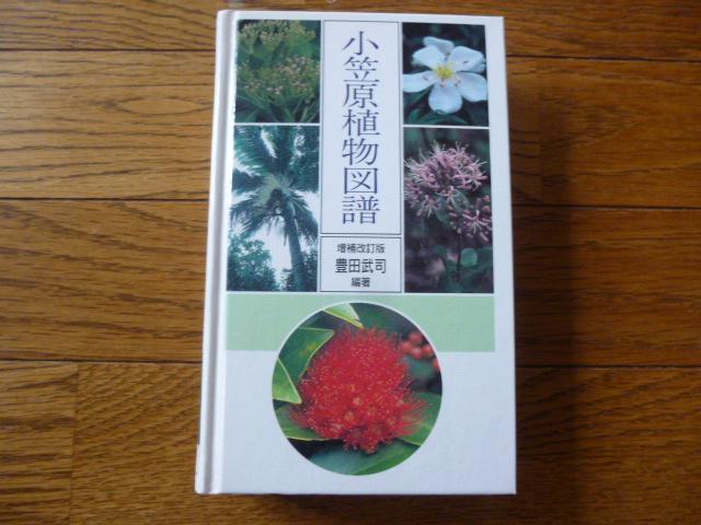 小笠原植物図譜