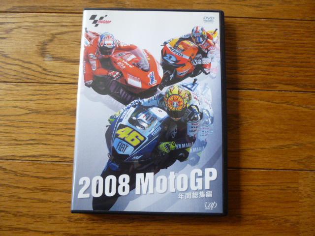 2008 MotoGP 年間総集編