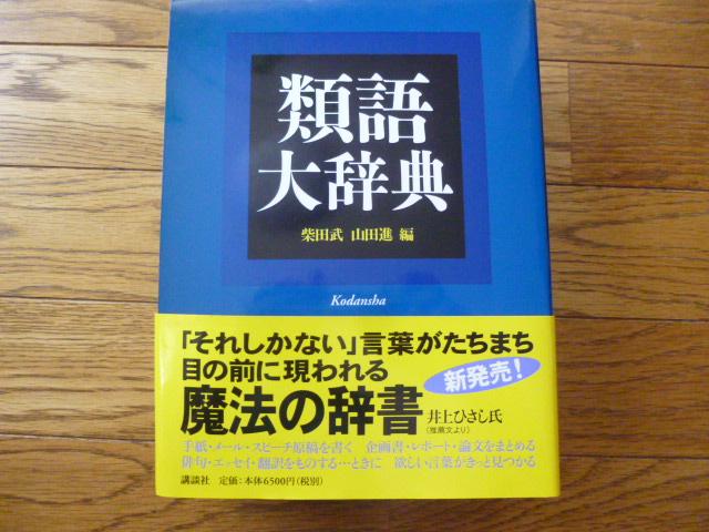 類語大辞典