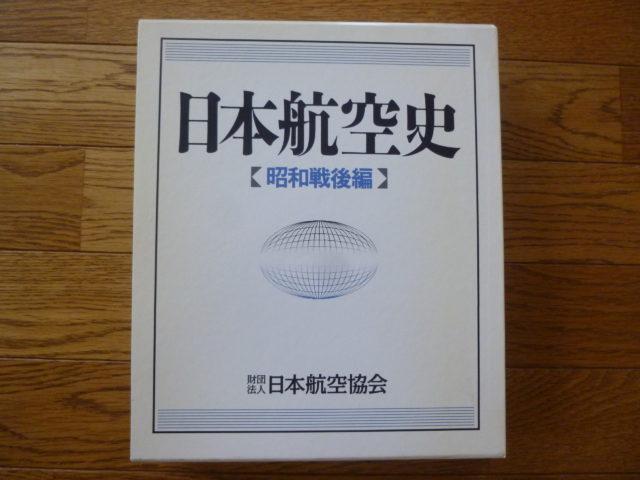 日本航空史 (昭和戦後編)