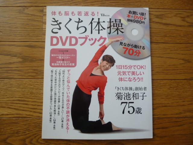 きくち体操 DVDブック