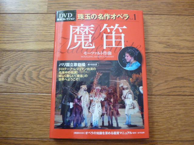 珠玉の名作オペラ vol.1 魔笛