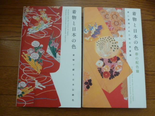 着物と日本の色