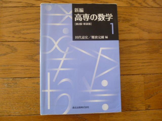 新編 高専の数学1