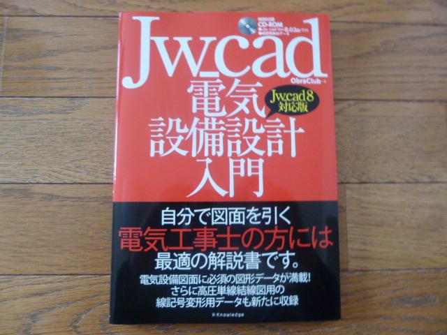 Jw_cad電気設備設計入門