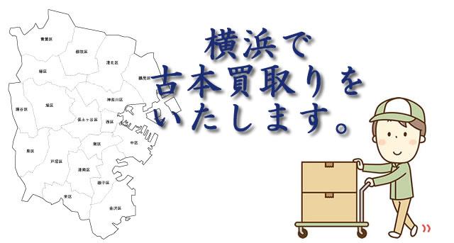 横浜で古本買取りいたします