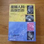 産婦人科の画像診断