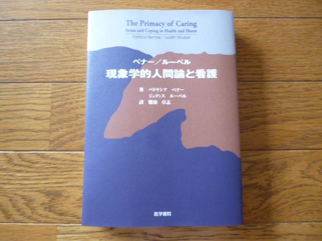 ベナー/ルーベル現象学的人間論と看護