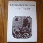 ハワイ語-日本語辞典