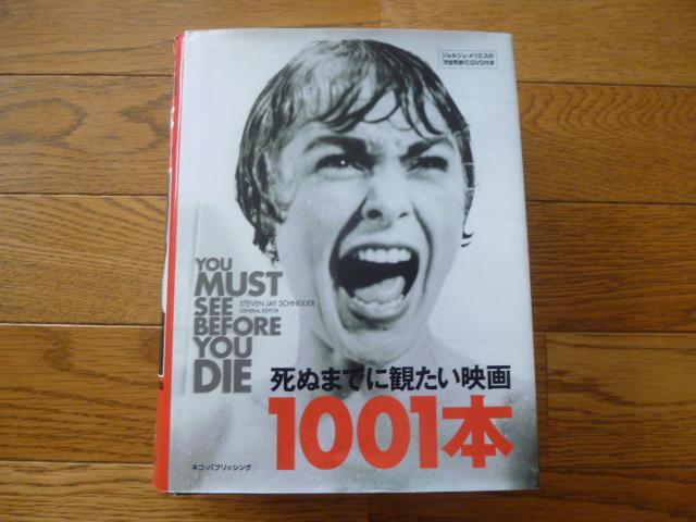 死ぬまでに観たい映画1001本