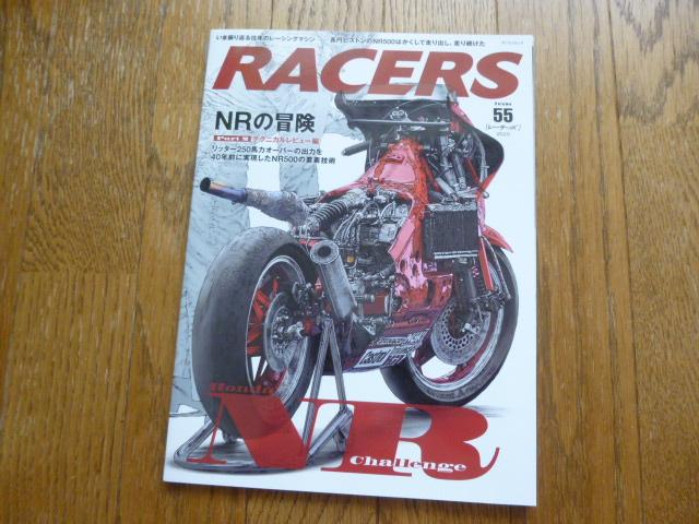 RACERS Volume55
