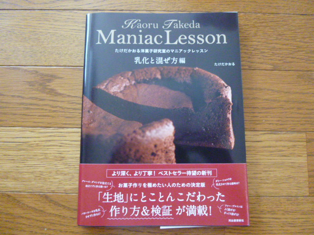 マニアックレッスン 乳化と混ぜ方編