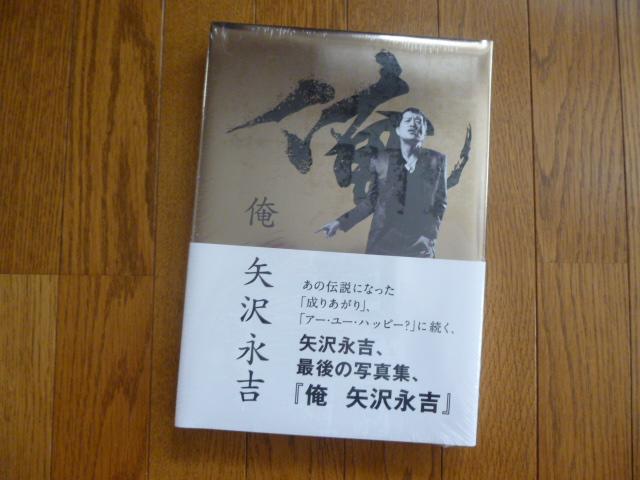 写真集『俺 矢沢永吉』ファンクラブ限定版